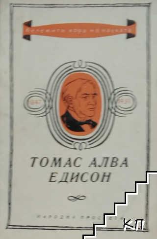 Томас Алва Едисон