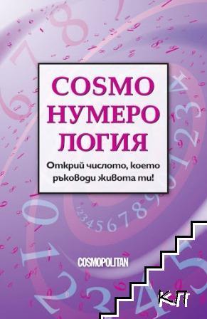 COSMO: Нумерология