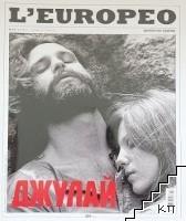 L'Europeo. Бр. 20 / юли 2011