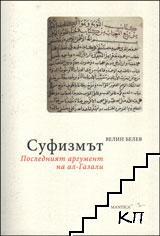 Суфизмът - Последният аргумент на ал-Газали