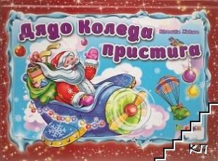 Дядо Коледа пристига