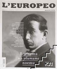 L'Europeo. Бр. 64 / ноември 2018