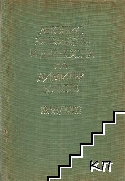 Летопис за живота и смъртта на Димитър Благоев 1856-1903. Том 1