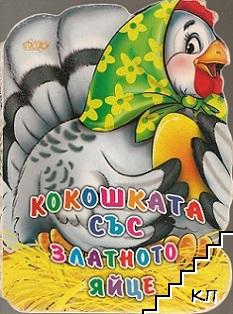 Кокошката със златното яйце