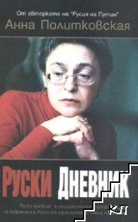 Руски дневник