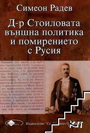 Д-р Стоиловата външна политика и помирението с Русия