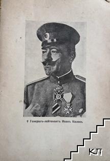 Генералъ-лейтенантъ Иванъ Колевъ