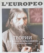 L'Europeo. Бр. 45 / август 2015