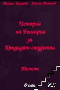 История на България за кандидат-студенти. Темите