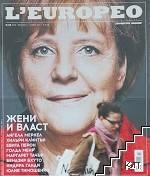 L'Europeo. Бр. 44 / юни-юли 2015