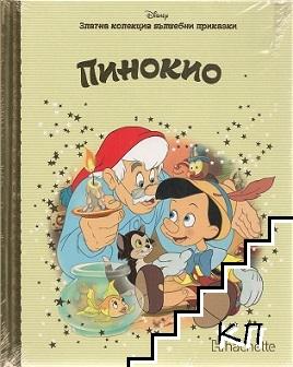 Златна колекция вълшебни приказки. Книга 40: Пинокио