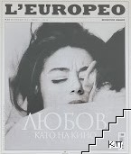 L'Europeo. Бр. 36 / февруари-март 2014