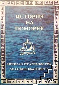 История на Поморие. Част 1: Анхиало от древността до Освобождението