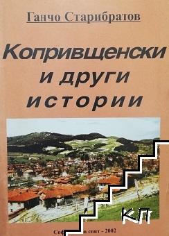 Копривщенски и други истории