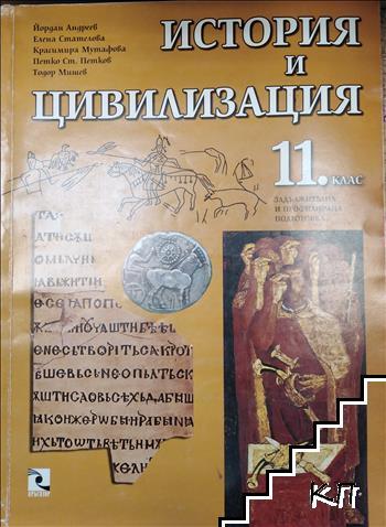 История и цивилизация за 11. клас. Задължителна и профилирана подготовка