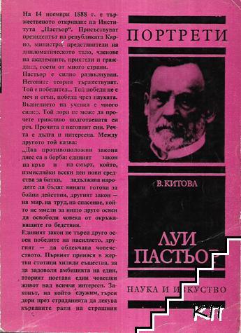 Луи Пастьор