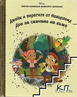Златна колекция вълшебни приказки. Книга 20: Джейк и пиратите от Невърленд. Ден за скачане на въже