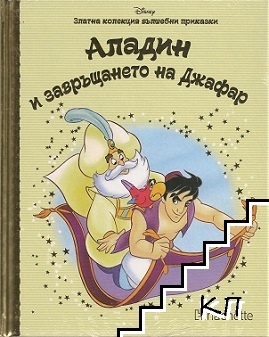 Златна колекция вълшебни приказки. Книга 44: Аладин и завръщането на Джафар
