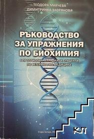 Ръководство за упражнения по биохимия
