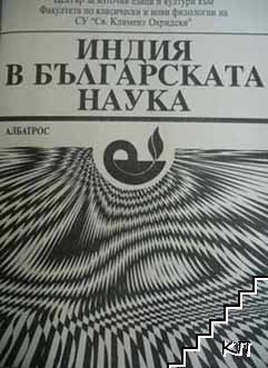Индия в българската наука