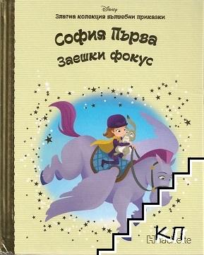 Златна колекция вълшебни приказки. Книга 41: София Първа. Заешки фокус