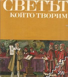 Светът. Картинна енциклопедия за юноши в три книги. Книга 3: Светът, който творим
