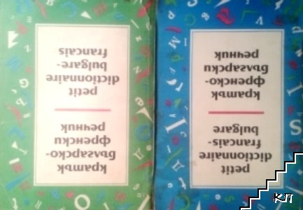 Кратък френско-български речник / Кратък българско-френски речник