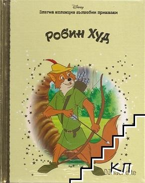 Златна колекция вълшебни приказки. Книга 48: Робин Худ