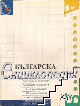 Българска енциклопедия А-Я