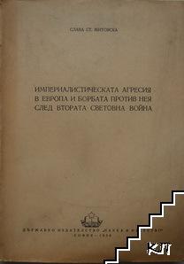 Империалистическата агресия в Европа и борбата против нея след Втората световна война
