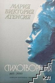 Стихотворения 1995-2000