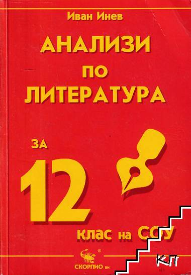 Анализи по литература за 12. клас на СОУ