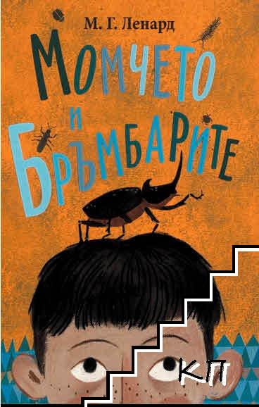 Момчето и бръмбарите