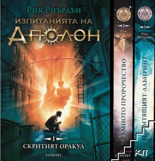 Изпитанията на Аполон. Книга 1-3