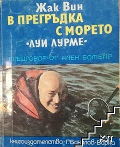 """В прегръдка с морето """"Луи Лурме"""""""