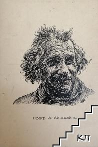 Проф. А. Айнщайнъ