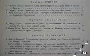 Известия на музеите от Южна България. Том 6 (Допълнителна снимка 1)