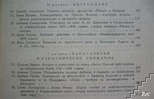 Известия на музеите от Южна България. Том 6 (Допълнителна снимка 2)