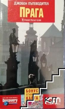 Джобен пътеводител: Прага