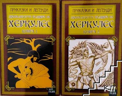 Дванадесетте подвига на Херкулес. Книга 1-2