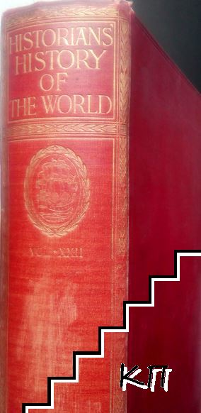 The Historians' History of the World. Vol. 22: The British Empire