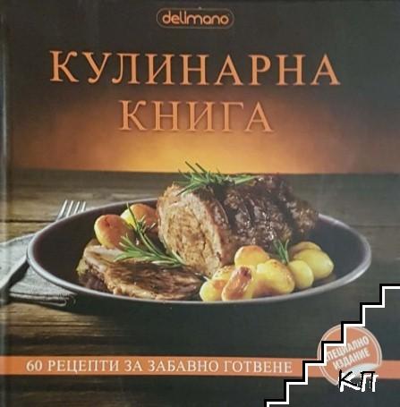 Кулинарна книга
