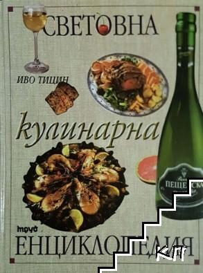 Световна кулинарна енциклопедия