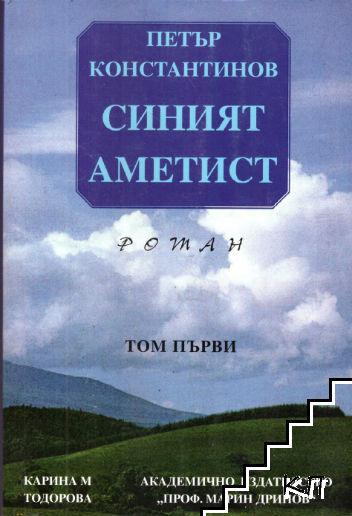Синият аметист. Том 1-2
