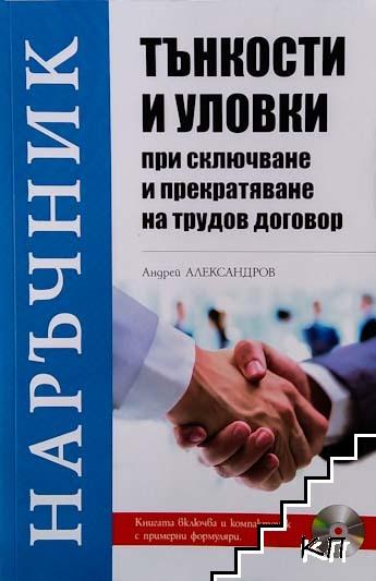 Тънкости и уловки при сключване и прекратяване на трудов договор