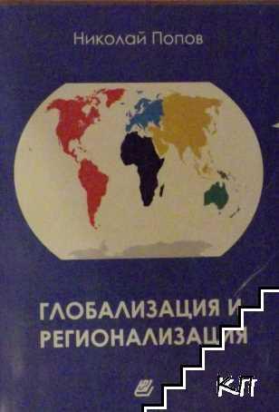 Глобализация и регионализация