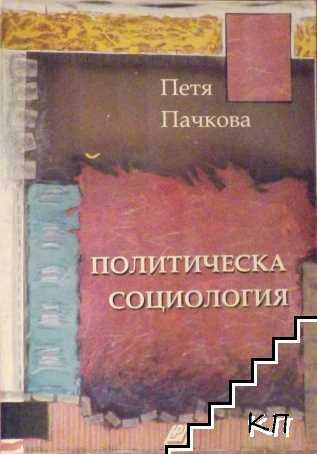 Политическа социология