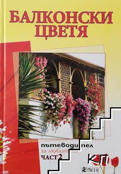 Балконски цветя. Част 2