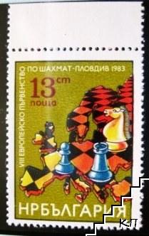 VIII европейско първенство по шахмат