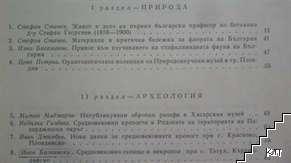 Известия на музеите от Южна България. Том 9 (Допълнителна снимка 1)